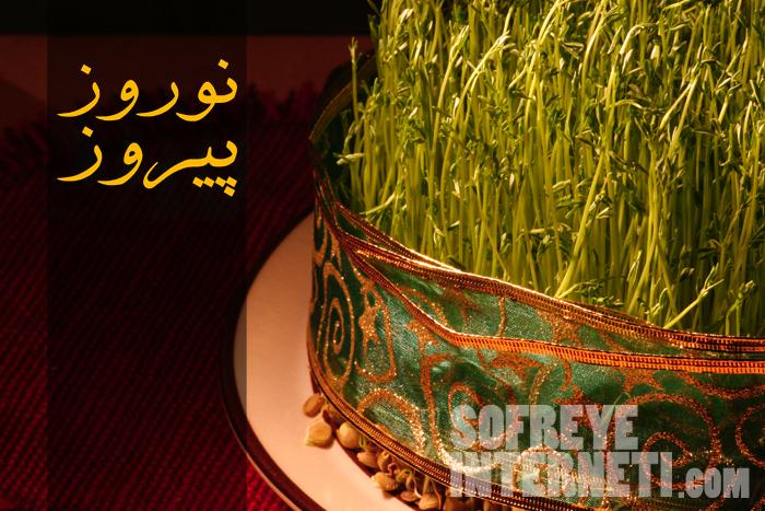 سبزه ای برای سفره عشق